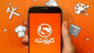معرفی و دانلود برنامه کارتوشه :ثبت آگهی برای خدمات مورد نیاز