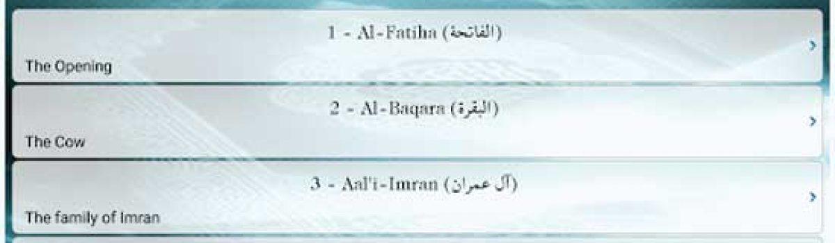 معرفی و دانلود برنامه Islam The Noble Quran ؛ آموزش قرآن