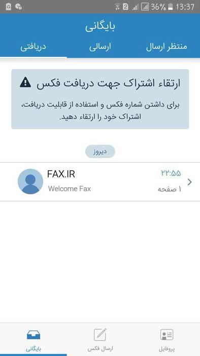 برنامه Fax.ir