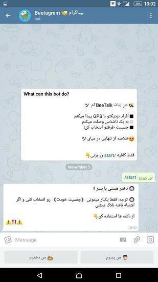 آموزش دوست یابی در تلگرام با ربات بیتاگرام (Beetagram)