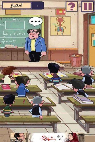 معرفی و دانلود بازی مدرسه شصتیا : نوستالژی مدرسه در دهه 60