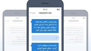 آموزش کار با پنل اس ام اس و ارسال پیامک انبوه تبلیغاتی