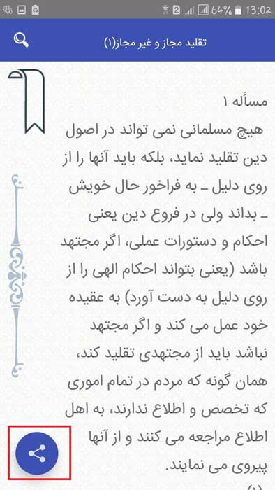 برنامه رساله توضیح المسائل مکارم شیرازی