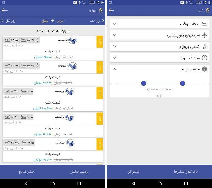 بررسی و دانلود برنامه سفرستان : خرید بلیط هواپیمای ارزان