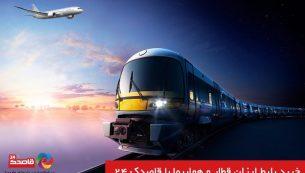 بهترین نرخ بلیط هواپیما و بلیط قطار در کدام سایت عرضه میشود؟