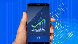 بررسی و دانلود برنامه همتا ؛ ثبت و رجیستری گوشی موبایل