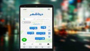 بررسی و دانلود برنامه دیتا شهر DataShahr؛ جستجو اماکن در شهر