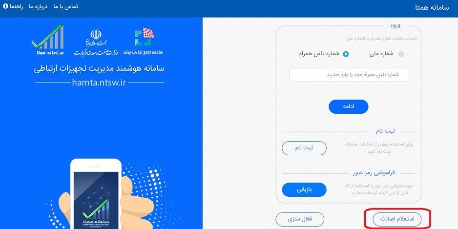 معرفی و آموزش روش های استعلام اصالت گوشی از سامانه همتا