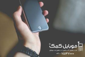 ثبت سفارش تعمیر موبایل به صورت آنلاین با موبایل کمک
