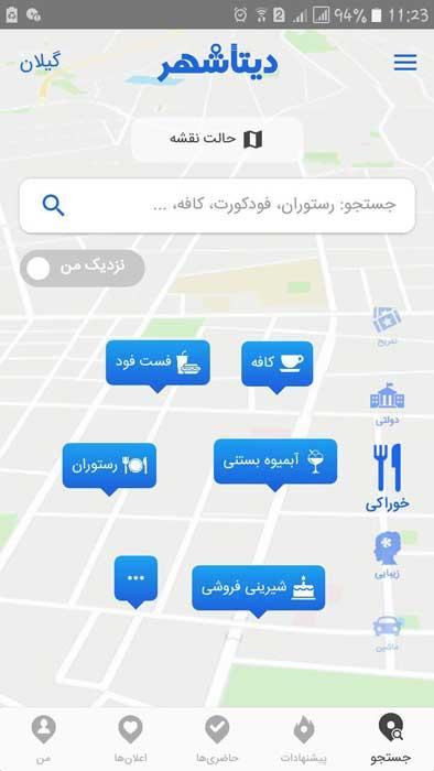 برنامه دیتا شهر (DataShahr)