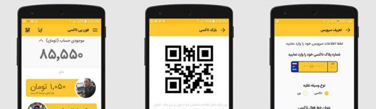 دانلود ۵ برنامه پرداخت آنلاین کرایه تاکسی برتر