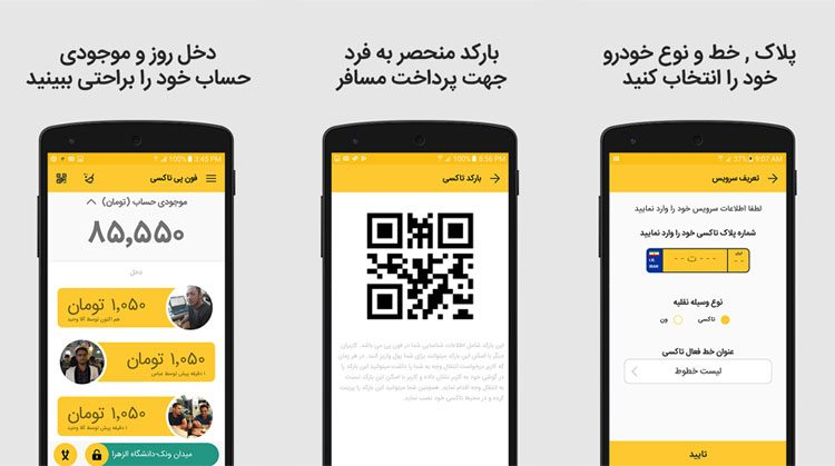 5 برنامه پرداخت آنلاین کرایه تاکسی برتر