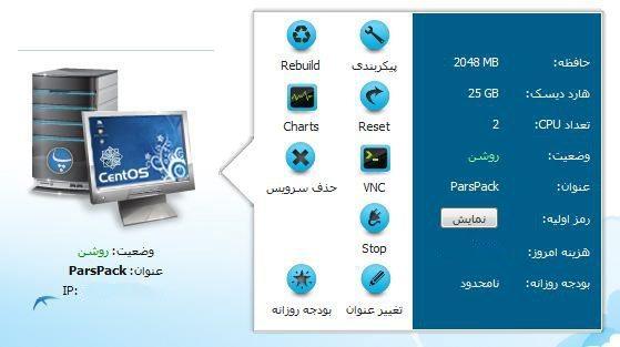 پارس پک : بهترین ارائه دهنده سرور مجازی، سرور اختصاصی و غیره