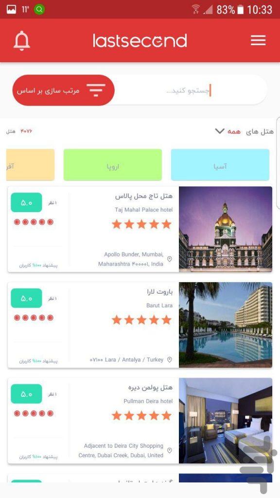 بهترین سایت ها و برنامه های سفر و گردشگری داخلی و خارجی