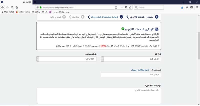 سایت همیاب 24