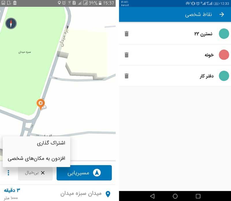 برنامه نقشه و مسیریاب نشان
