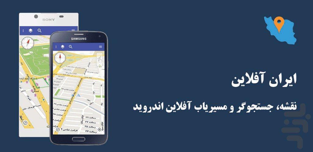 معرفی و دانلود بهترین اپلیکیشن ها برای مسافرت عید نوروز
