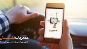 بررسی و دانلود برنامه نقشه و مسیریاب نشان ؛ مسیریاب فارسی