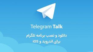 نصب و دانلود آخرین ورژن تلگرام برای اندروید ، iOS