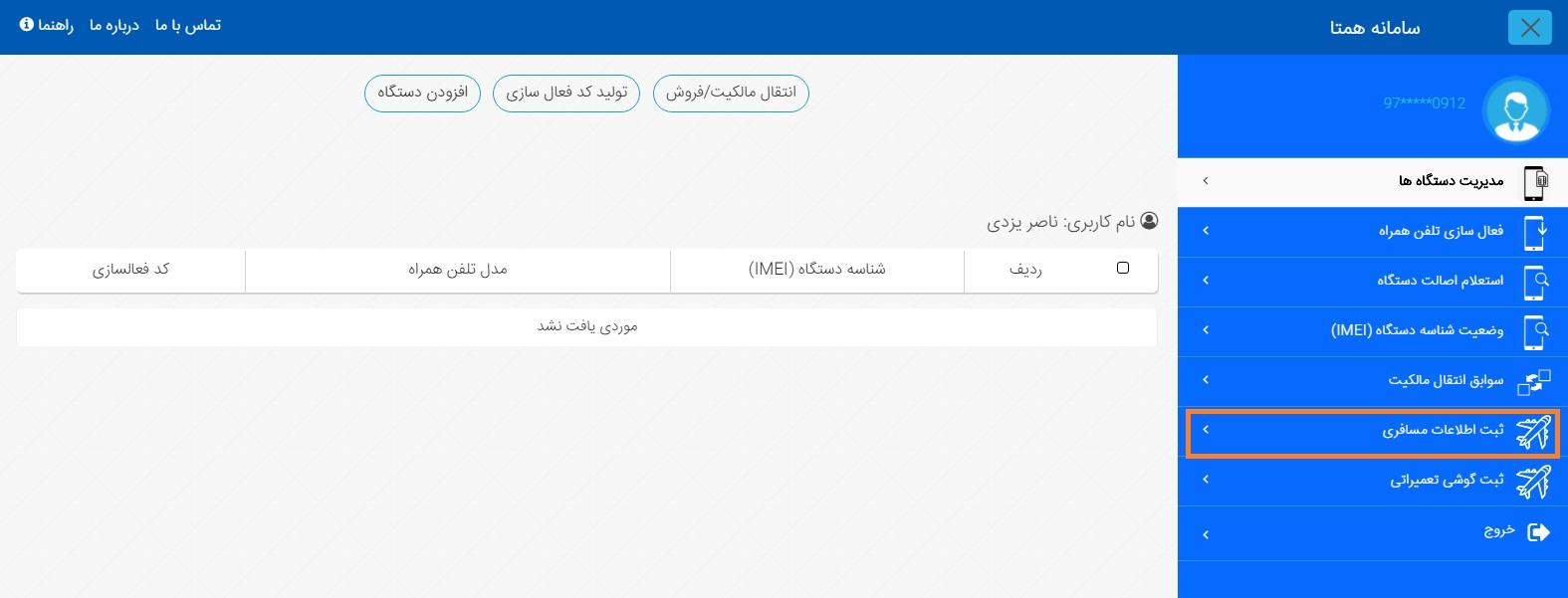 ثبت اطلاعات مسافری گوشی در سامانه همتا