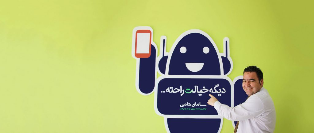 بهترین بیمه موبایل ایران با همکاری سامان حامی و موبایل کمک