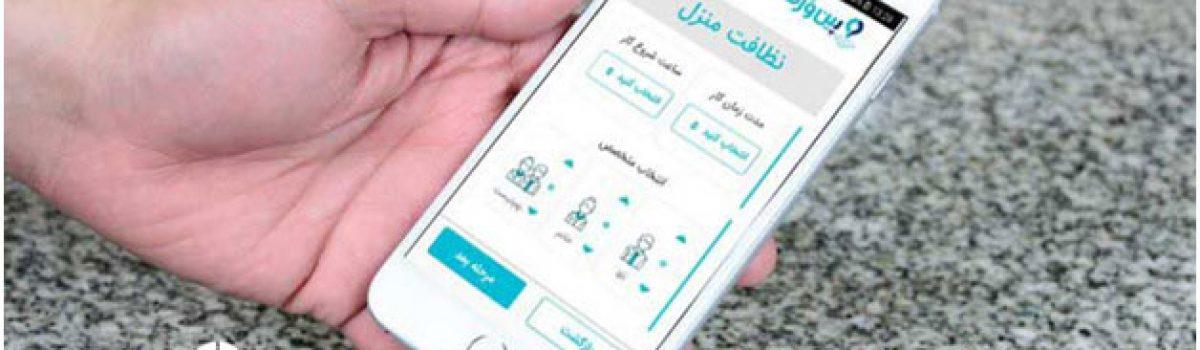 اپلیکیشن پینورک | خدمات آنلاین منزل