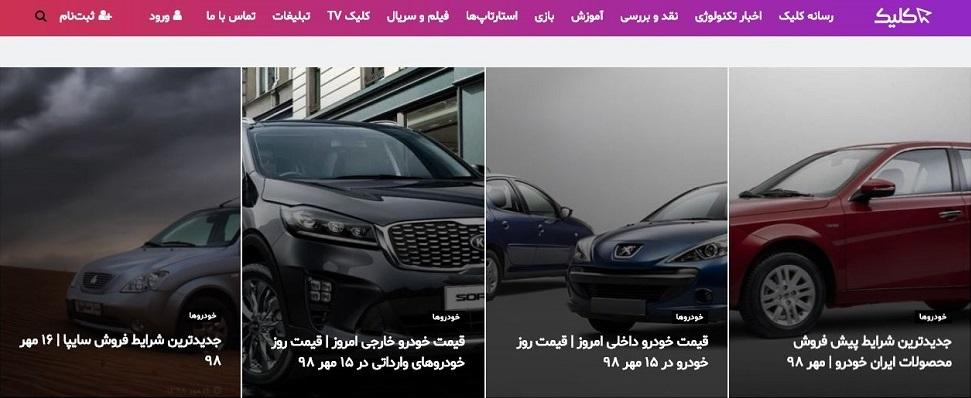 اطلاع از جدیدترین اخبار دنیای فناوری و خودرو در رسانه کلیک