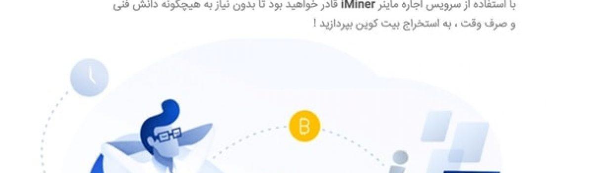 آیا آی ماینر قانونی است؟ بررسی سایت iminer.net