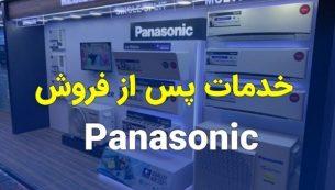 خدمات پس از فروش پاناسونیک