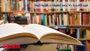 خرید کتاب با ۷۰ درصد تخفیف در شرایط کرونا