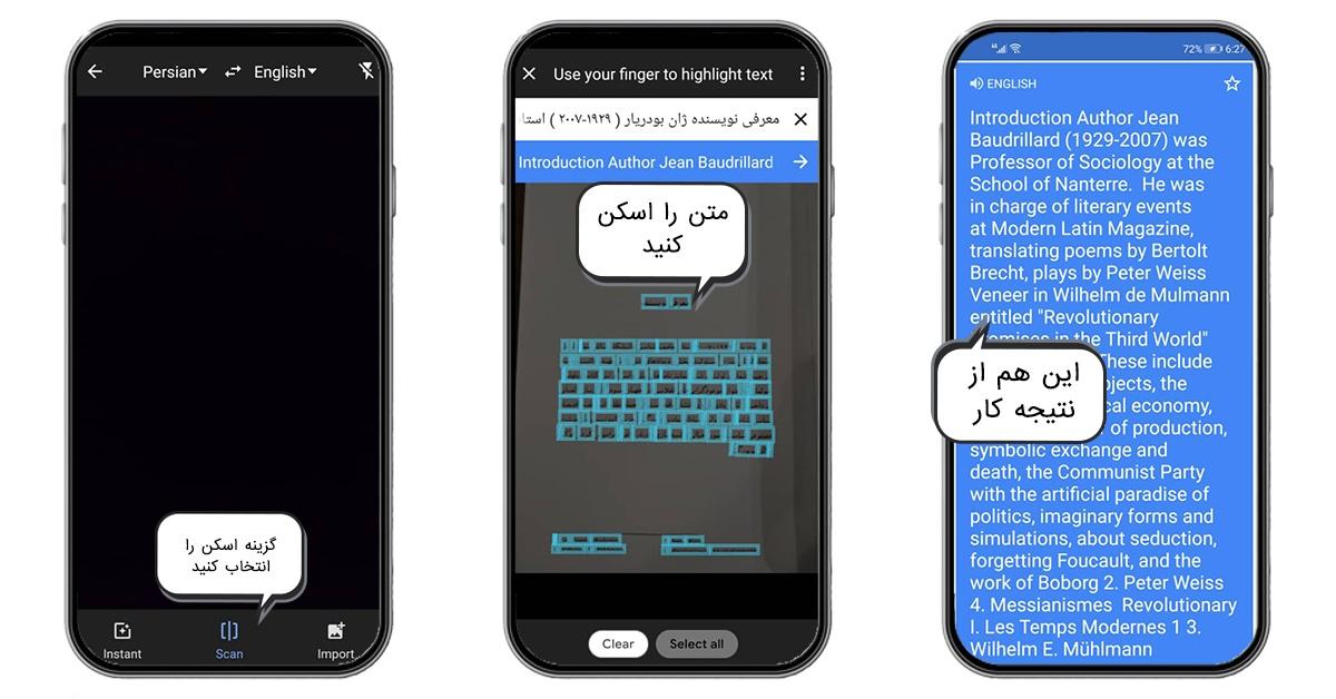 اسکن-متن-در-مترجم-گوگل