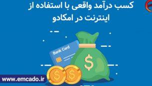 کسب درآمد اینترنتی واقعی ( کسب درآمد در منزل ) با امکادو