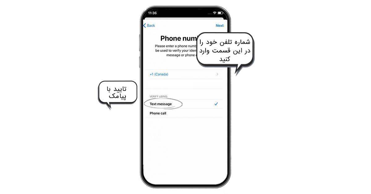 تایید شماره تلفن مجازی برای ساخت اپل آیدی