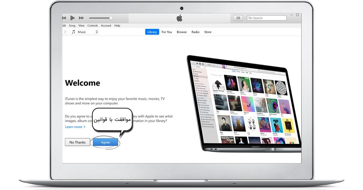 نصب آیتونز برای ساخت اپل آیدی