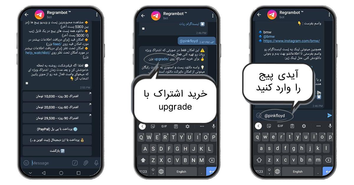 خرید اشتراک ربات تلگرام regram