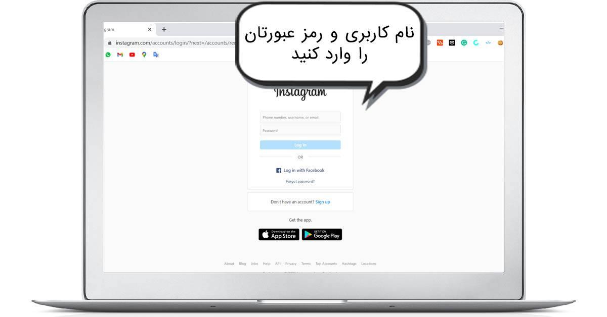صفحه حذف اکانت اینستاگرام