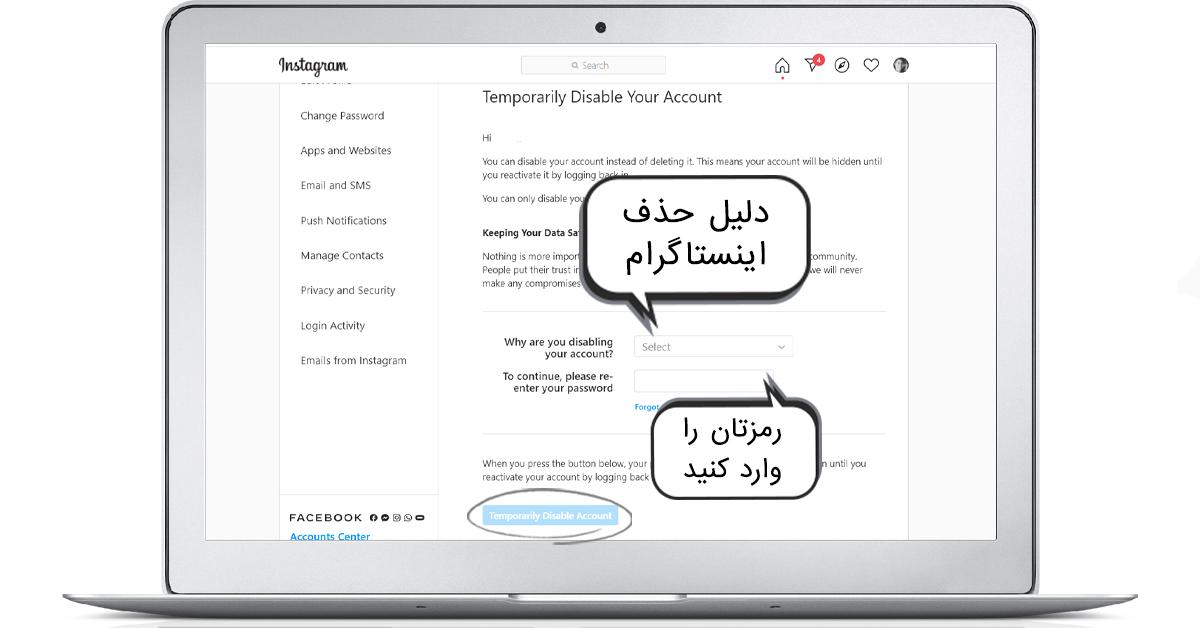 غیرفعال کردن حساب کاربری ایستاگرام