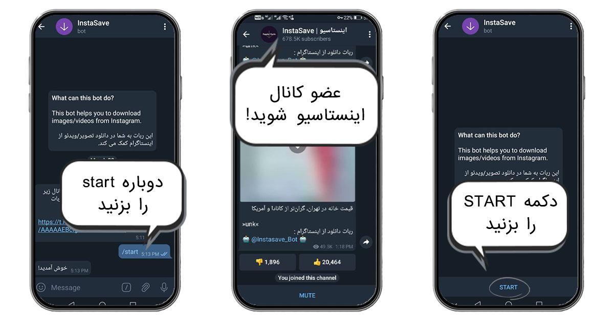 فعال کردن ربات تلگرام instasave