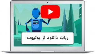 ربات دانلود از یوتیوب YouTube Downloader
