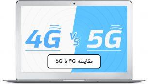 تفاوت ۴G و ۵G چیست؟