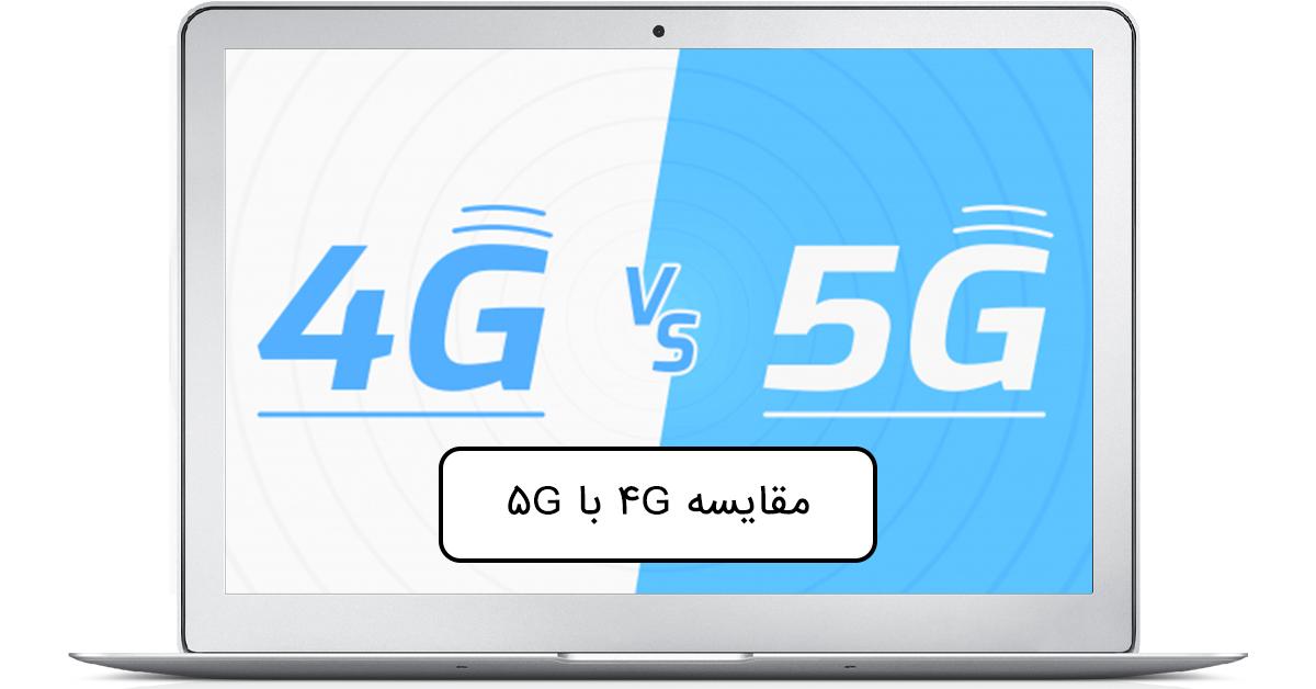 تفاوت اینترنت 4g و 5g