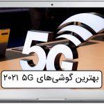 بهترین گوشی 5G 2021