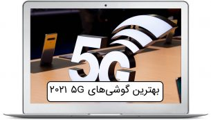 لیست بهترین گوشیهای ۵G سال ۲۰۲۱