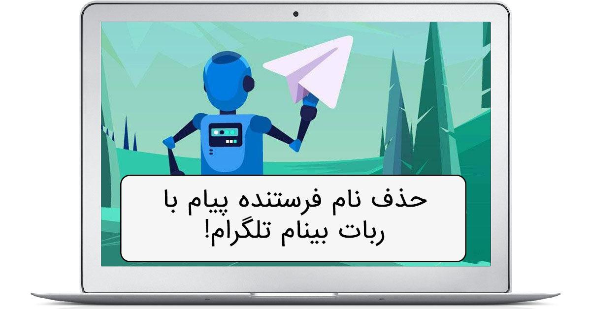 حذف نام فرستنده پیام در تلگرام با ربات بینام