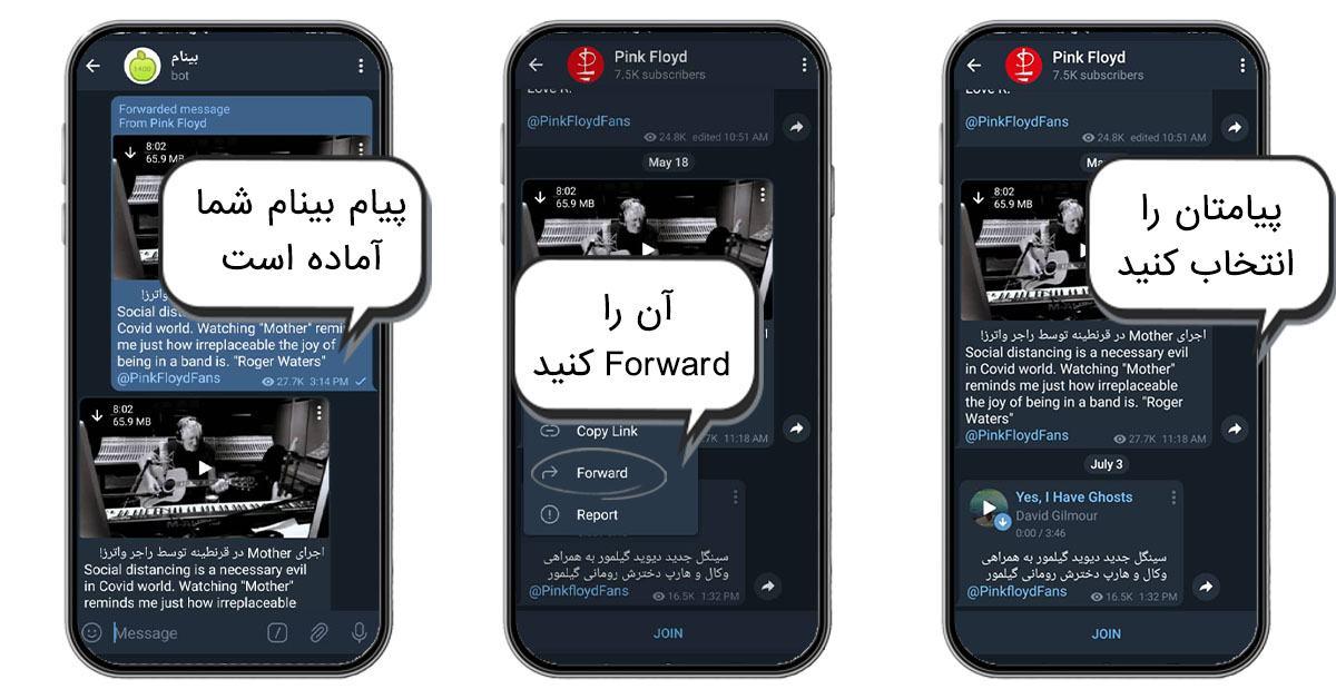 پاک کردن نام فرستنده تلگرام
