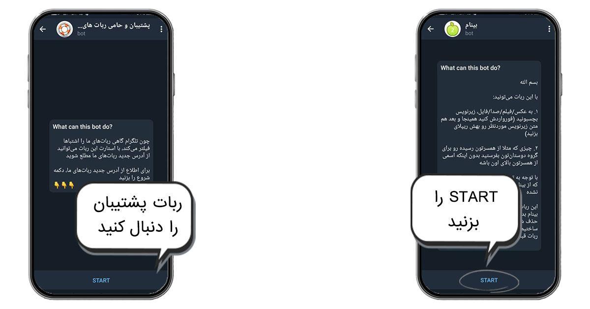 حذف نام فرستنده پیام در تلگرام