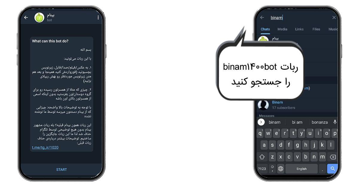ربات بینام تلگرام