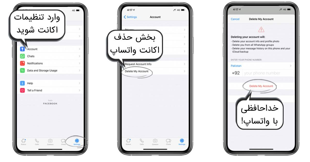 حذف اکانت واتساپ در آیفون