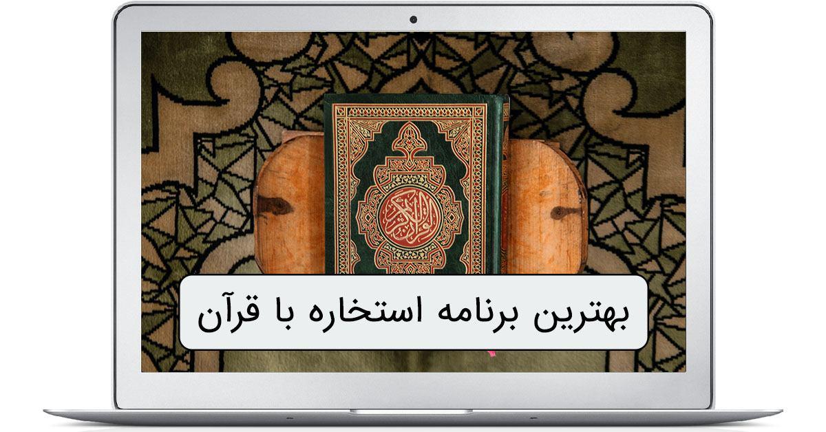 دانلود برنامه استخاره با قرآن