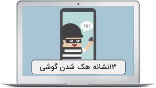 ۱۳ نشانه هک شدن گوشی موبایل